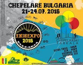 Чепеларски Търкала 2016