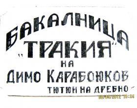 """Бакалница """"ТРАКИЯ"""" на Димо Карабоюков тютюн на дребно"""