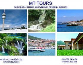 хотели, почивки, лагери, море, планина, СПА, зелено училище